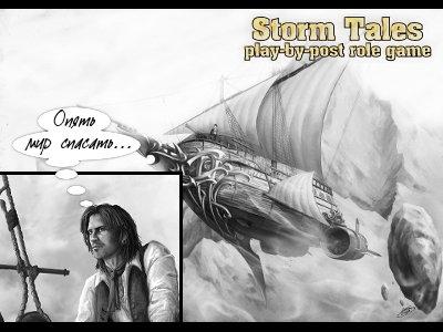 http://stormtales.3dn.ru/reklama/reklama3.jpg